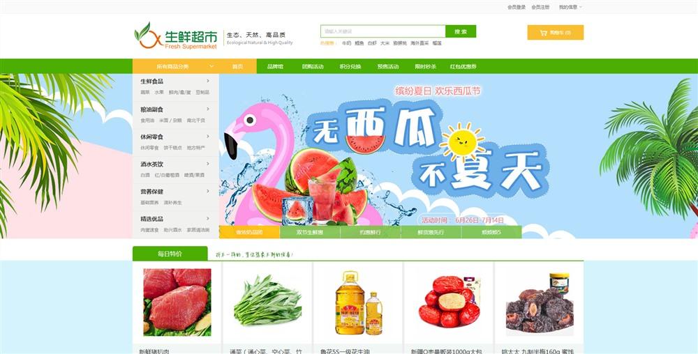 ECSHOP绿色生鲜、农产品商城网站源码 电脑手机微信商城三合一 含分销系统