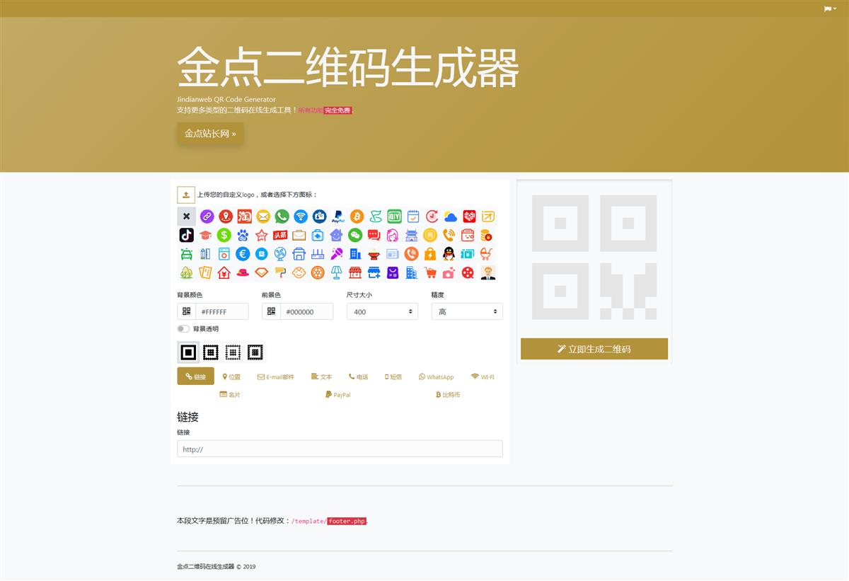 Jindianweb QR Code Generator2.png