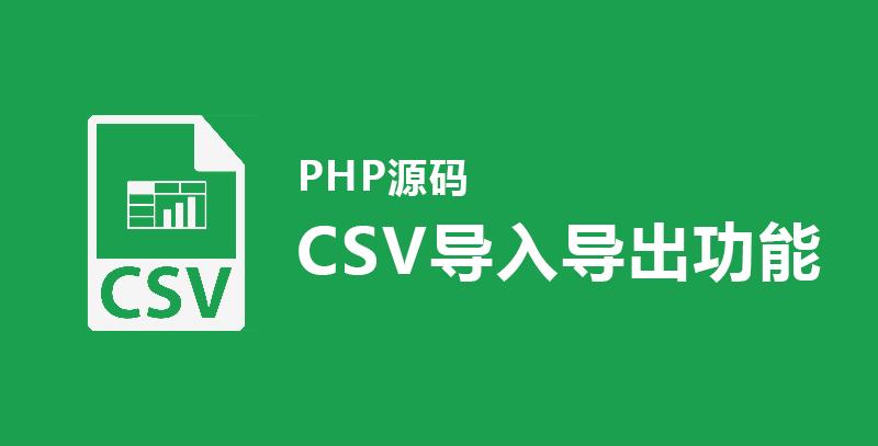 PHP源码 CSV文件导入导出功能
