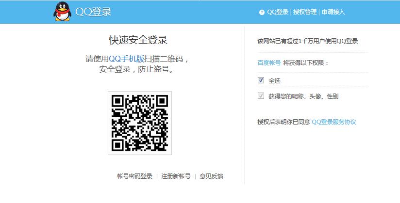 2019 QQ互联分发源码V1.0 无需申请对接QQ登陆