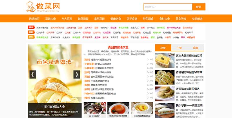 帝国CMS内核新版《做菜网》食谱网站源码 带手机版