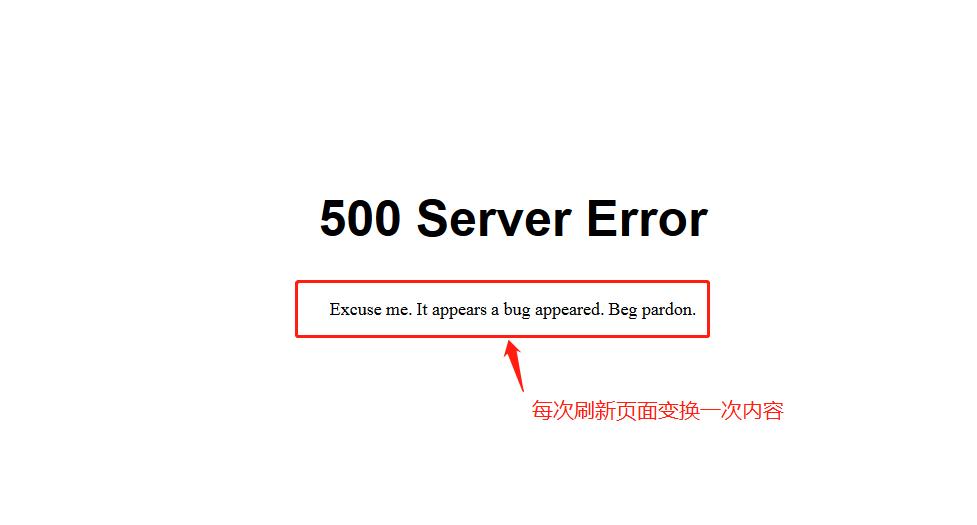 简洁服务器500错误提示页面 刷新页面提示内容随机变换