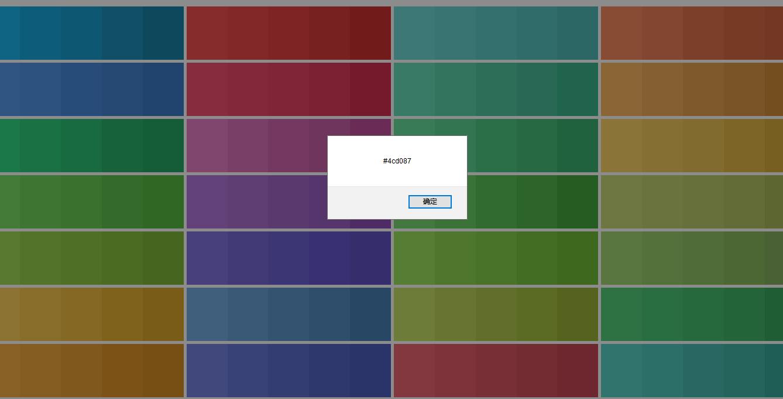 超全颜色在线拾取器html代码 点击颜色弹出RGB值