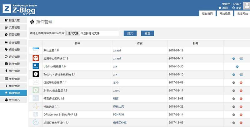 最新价值386元的21个zblog博客收费插件打包下载