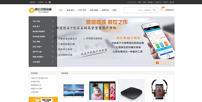 Ecshop仿小米商城微信分销商城php源码 电脑手机三合一