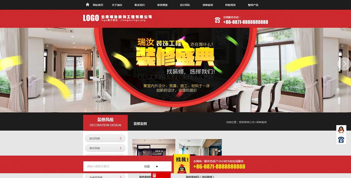 PHP源码:红色大气装饰装修公司企业网站 仿云南瑞汝装饰企业站