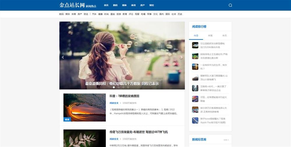 织梦dedecms内核蓝色清爽简洁风格自媒体博客新闻站群通用文章类网站模板