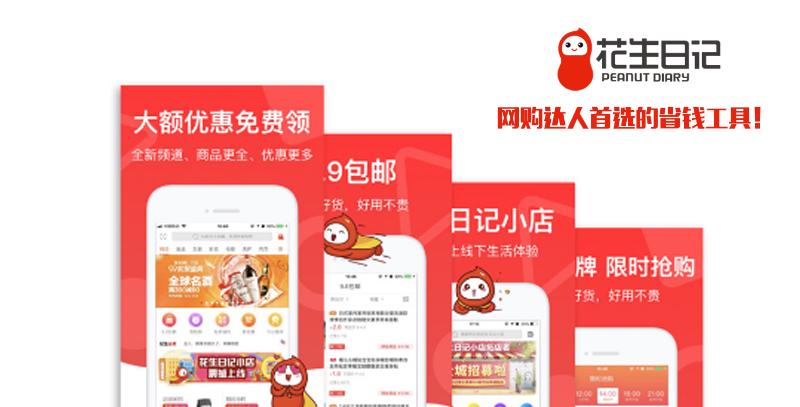 花生日记APP推广单页 邀请码推广html网页模板 设计漂亮 修改推广二维码直接使用