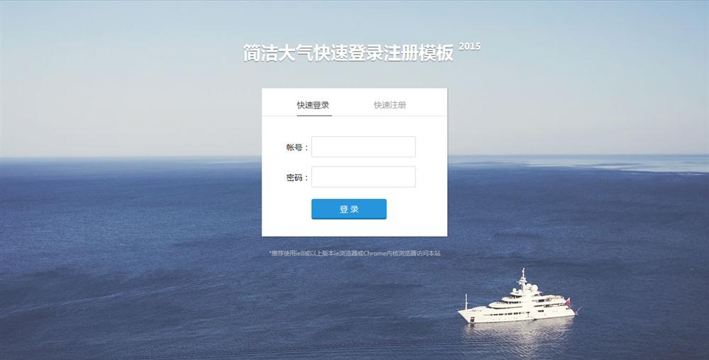 简洁大气快速登录注册html模板
