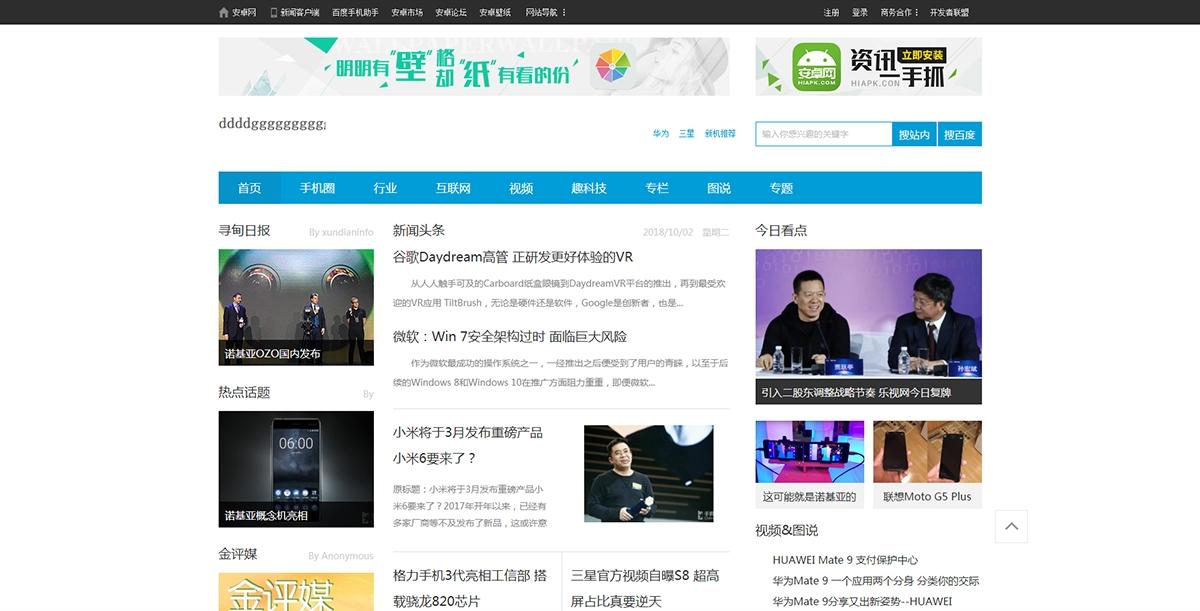 蓝色风格仿某安卓新闻资讯网html模板,含列表页、专题页、内容页等模板