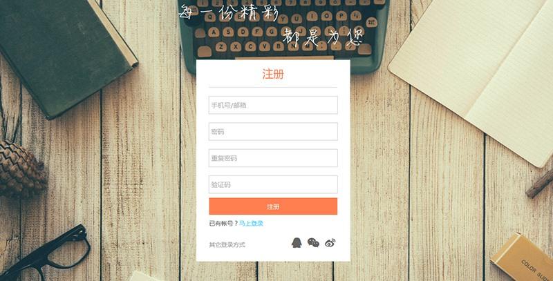 文艺风格html5登录注册页面模板