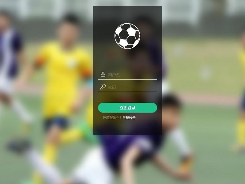 足球背景会员中心后台登录表单页html网页模板