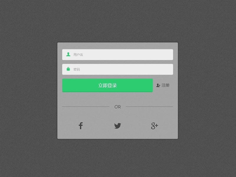 深色简洁会员中心后台登录表单页html网页模板
