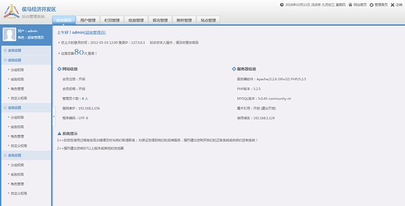 蓝色简洁企业CMS后台管理html模板