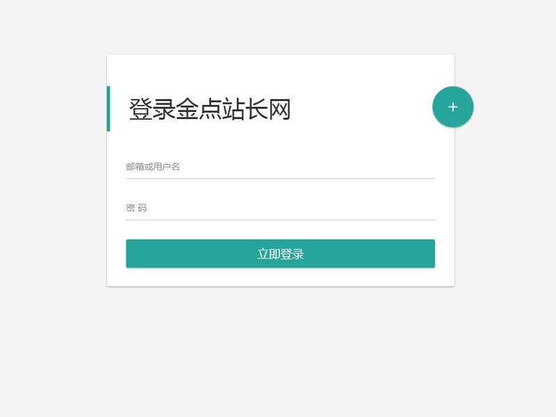 清爽bootstrap+material设计风格会员中心登录注册表单页html网页模板