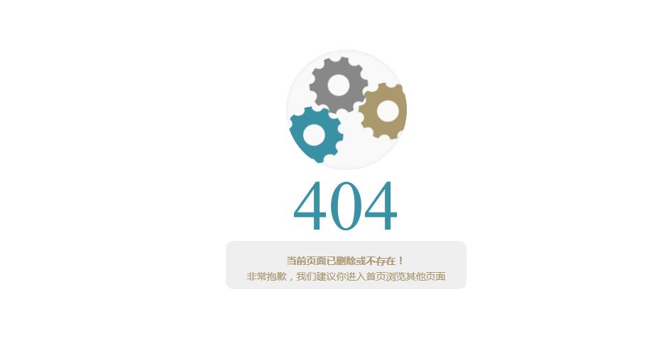 齿轮转动动画效果404错误页html网页模板
