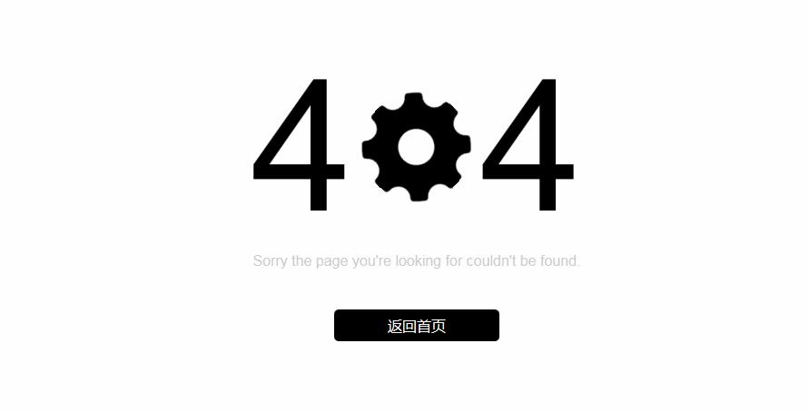 简洁黑色齿轮转动动画效果404错误页html网页模板