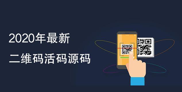 全网首发 2020年最新PHP微信二维码活码源码