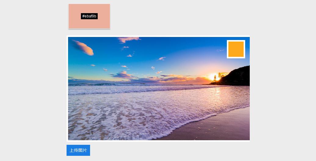 JQuery实现上传图片即可对图片拾色器html代码