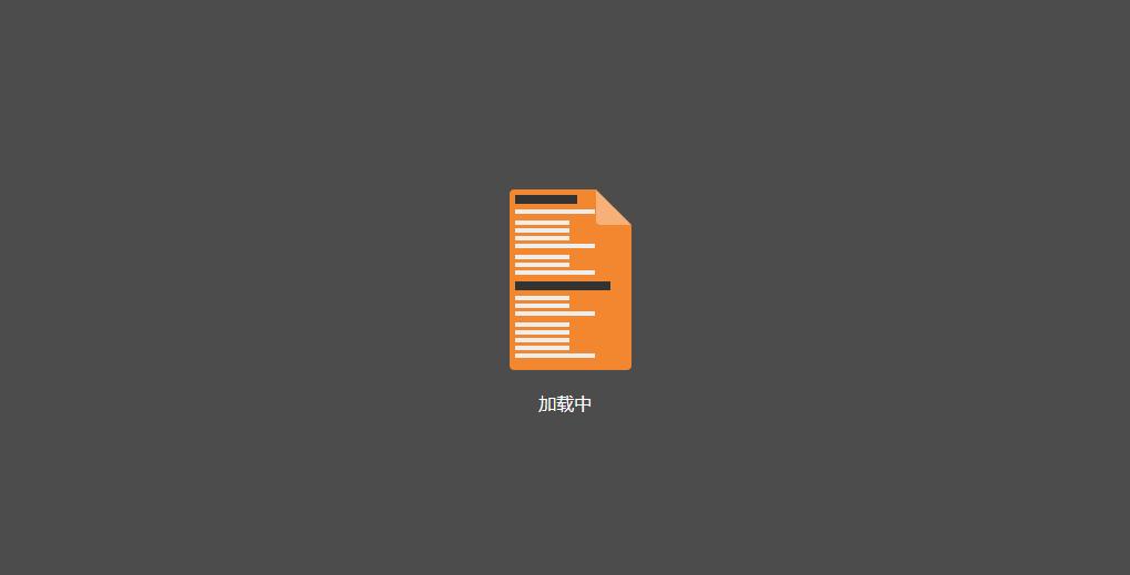 创意文件加载loading动画效果html代码
