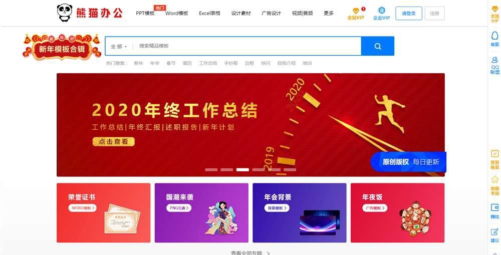 2020最新仿某熊猫办公网素材下载网站html模板