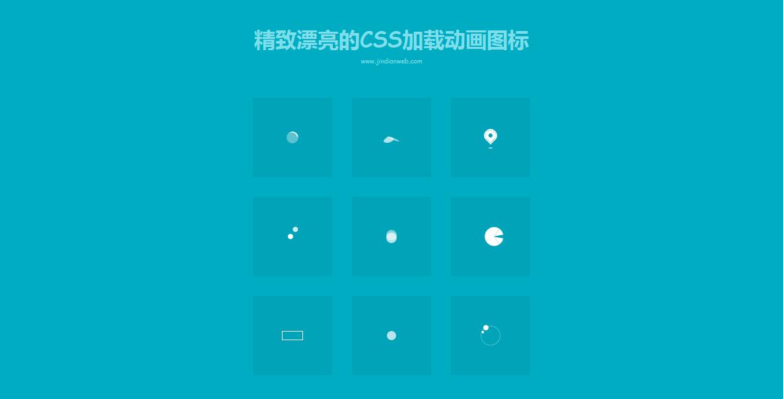 多个精致漂亮的加载动画图标html代码