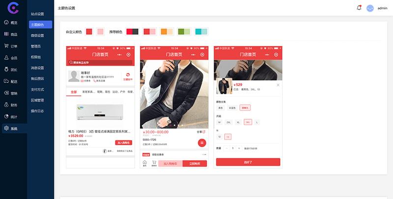 Asp.net Hishhop社区云店 社区团购系统源码分享学习