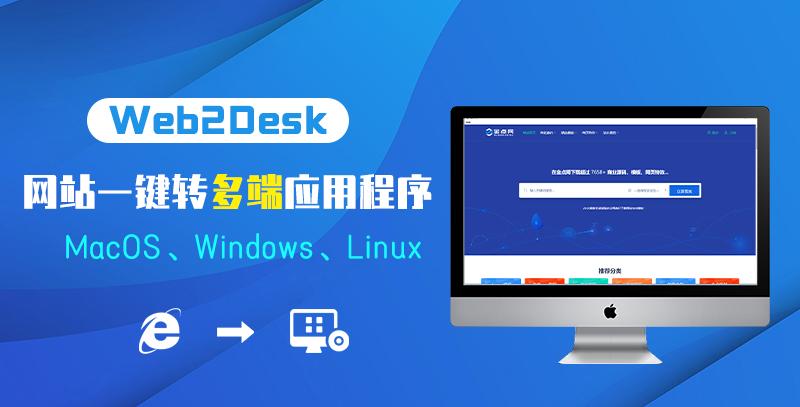 Web2Desk一键将网站网页URL转换为exe可执行程序 支持macos\windows\linux