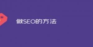 网站seo优化要怎么做?