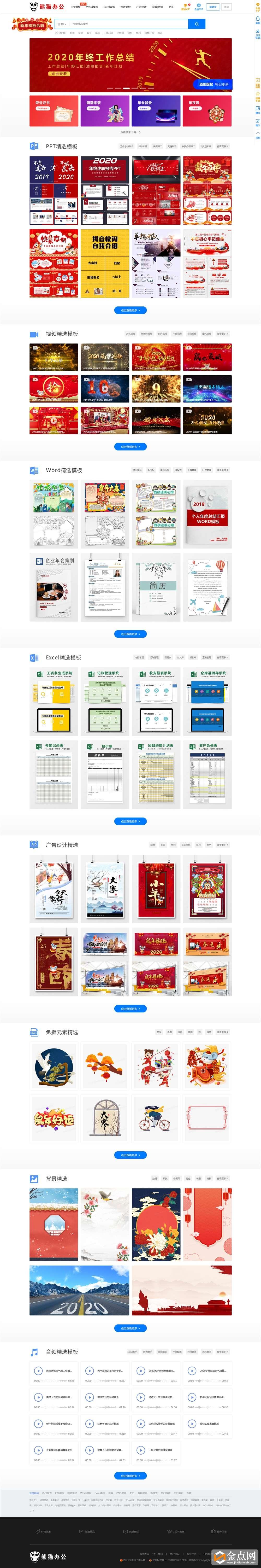 仿熊猫办公网1