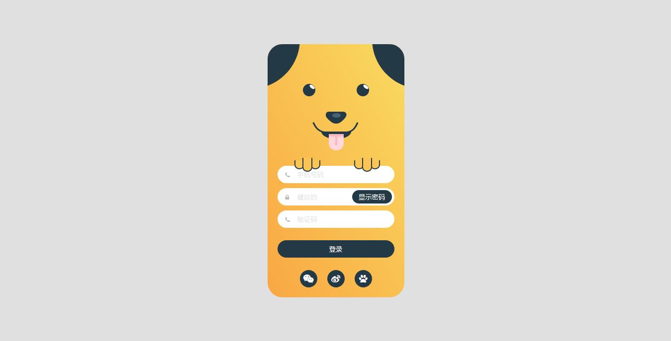 黄色非常可爱狗狗登录页面html模板 带动画效果
