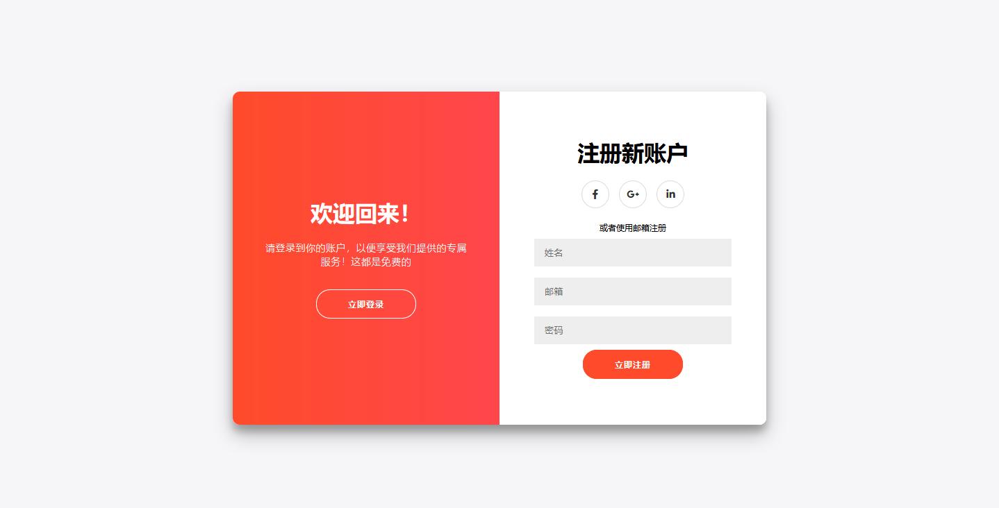 红色漂亮登录注册页html模板 可切换